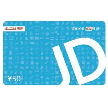 京东E卡 电子卡 面值50元