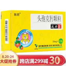 达力芬 头孢克肟颗粒 50mg*12包/盒 一盒装(RX)