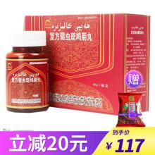 艾提尕尔 复方驱虫斑鸠菊丸 60g*1瓶/盒 【3盒 半个月用量】 宁夏枸杞