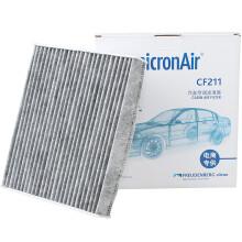 科德宝(micronAir每刻爱)活性炭 空调滤芯|滤清器 14-17款 路虎揽胜|揽胜运动版 空调格