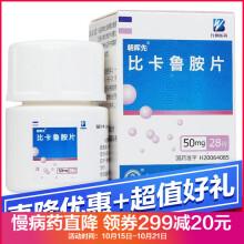 朝晖先 比卡鲁胺片 50mg*28片/盒 【2盒装】+软骨素加钙片