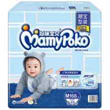 妈咪宝贝 MamyPoko 瞬吸干爽 婴儿纸尿裤【男】中号M168片【6-11kg】