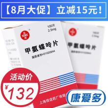 SINE/信谊 甲氨蝶呤片 2.5mg*100片