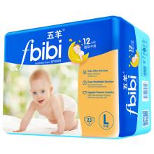 五羊(FIVERAMS)fbibi智能干爽婴儿纸尿裤23片 大号L码【9-14kg】