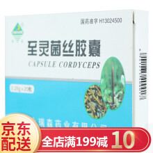 瑞森(药品) 至灵菌丝胶囊 0.25g*20粒/盒 1盒装