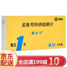 顺尔宁 孟鲁司特钠咀嚼片 5mg*5片/盒 【1盒装】