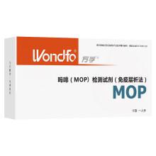 万孚(Wondfo)吗啡MOP检测试纸 吸毒验毒尿液毒品检测试纸卡
