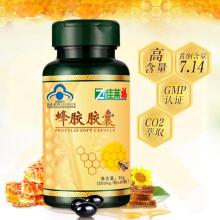 佳莱福 蜂胶软胶囊60粒 关爱爸妈健康  增强免疫力