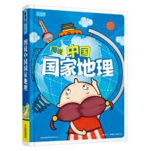 彩书坊:图说中国国家地理(新版)