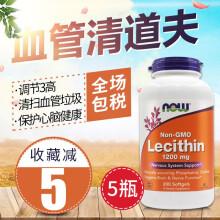 now大豆卵磷脂lecithin软胶囊200粒超浓缩辅助降血脂美国进口 5瓶