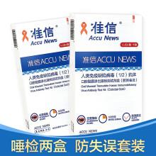 准信 Accu News 艾滋病检测试纸唾液 艾滋病唾液检测hiv试纸 2盒装