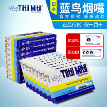 Tiltil Mitil烟嘴 日本进口小鸟一次性烟嘴过滤器 蓝鸟抛弃型过滤嘴160支 蓝鸟160支