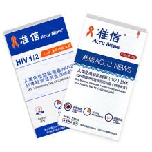 准信 Accu News 艾滋病检测试纸 唾液检测血液检测hiv试纸 唾液+血液套装