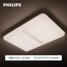 飞利浦(PHILIPS)LED吸顶灯 客厅书房卧室现代简约灯具 三色调光悦瑶100W(含遥控)