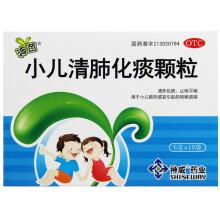 神威 小儿清肺化痰颗粒 10袋 清热化痰 止咳平喘 用于小儿肺热感冒引起的咳嗽痰喘