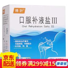 博叶 口服补液盐III 5.125g*5袋/盒