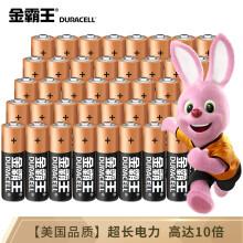 金霸王(Duracell)5号电池40粒装 碱性干电池五号 适用于计算器无线鼠标挂钟电子门锁电子秤遥控器儿童玩具等