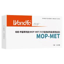 万孚(Wondfo)毒品检测试 吗啡/冰毒 毒品二合一检测试纸卡 甲基苯丙胺MOP-MET吸毒验毒唾液检测试纸