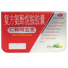 仁和可立克 复方氨酚烷胺胶囊20粒 (头痛发热喷嚏鼻涕感冒药)