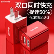 倍思(Baseus)充电器苹果/安卓/Type-C充电头双U适用华为小米/iPhoneX/8/7/6s/plus/ipad可配合无线充电器 红