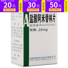 洞药 盐酸阿米替林片 25mg*100片*1瓶/盒