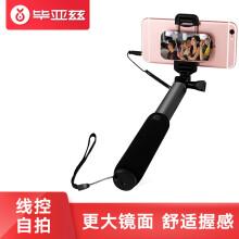 毕亚兹 线控自拍杆 带后视镜 伸缩有线自拍器 3.5mm接口自拍神器 支持苹果/三星/小米/华为手机 U27-黑色