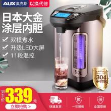 奥克斯(AUX)电热水瓶 电热水壶电水壶烧水壶开水瓶  全自动保温5L 304不锈钢 HX-8536