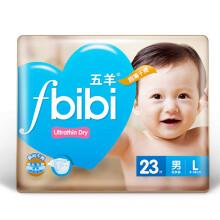 五羊(FIVERAMS)fbibi超薄干爽婴儿纸尿裤23片【男】大号L码【9-14kg】