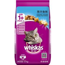 伟嘉 宠物成猫猫粮 海洋鱼味10kg