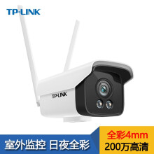 普联(TP-LINK) 摄像头监控室外防水监控设备家用摄像头高清夜视无线wifi手机远程监控器 IPC525C-W4-W20[赠电源+支架] 官方标配