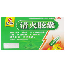 仁和 清火胶囊 0.5g*24粒 清热下火 通便 治疗咽喉肿痛 牙痛 口鼻生疮