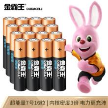 金霸王(Duracell) M3超能量碱性电池7号AAA干电池16粒装 适用于体重秤血糖仪血压计遥控器电动玩具美容仪