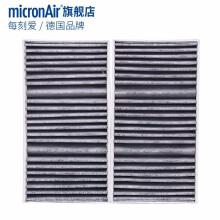 科德宝(micronAir每刻爱)空调滤芯|滤清器 奔驰GLS400/GLS500(X166)