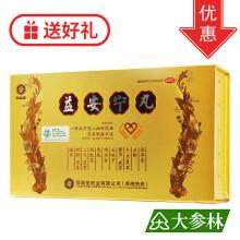 拍下立减】香港同溢堂益安宁丸112丸*3瓶/盒 标准装
