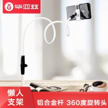 毕亚兹 懒人支架 手机支架 床上床头桌面支架 直播 软管架子 适用于3-5.5英寸手机 1米 C23