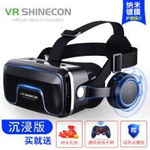 千幻魔镜G04EA vr眼镜虚拟现实3D眼镜ar智能头盔vr游戏机升级版视听一体机 【沉浸版】升级耳机版+通用游戏手柄+VR礼包