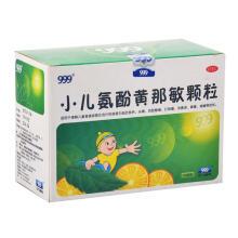 999(三九)小儿氨酚黄那敏颗粒 6g*18袋儿童流行性感冒 发热咳嗽颗粒