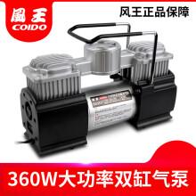 风王6222双缸高压大功率12V便捷式汽车打气泵车用轮胎车载充气泵