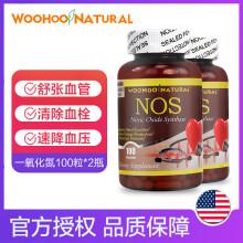 哇好自然一氧化氮NOS 精氨酸合成酶胶囊调节血压保护心脑血管健康保健品成人 2瓶美国直邮15天左右