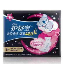 护舒宝(Whisper)考拉呼呼超长夜用极薄卫生巾425mm 8片(棉柔 透气)