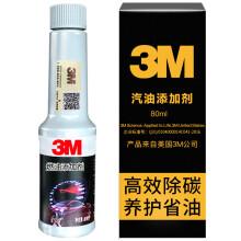 3M 燃油宝除积碳汽油添加剂1瓶装(80ml)发动机清洗剂节气门添加剂 奔驰宝马大众汽车发动机三元催化清洗剂