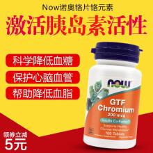 Now诺奥铬片铬元素GTF成人中老年降血糖降糖药糖尿增强胰岛素活性 美国进口 1瓶