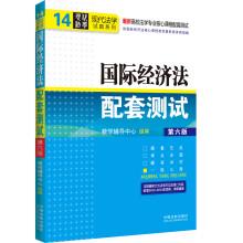 方经济学考点_高校法学专业核心课程配套测试:国际经济法配套测试14