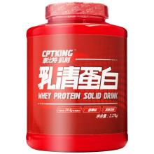 京东超市康比特(CPT)肌刻 乳清蛋白粉增肌粉 5磅香草味 健身蛋白固体饮料 健肌粉