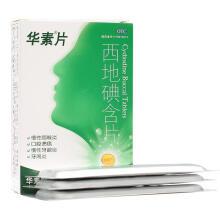 华素片 西地碘含片  1.5mg*45粒  慢性咽喉炎 口腔溃疡 慢性牙龈炎 牙周炎