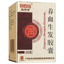 白云山(敬修堂)养血生发胶囊 0.5g*60粒(用于斑秃 瘙痒 脂溢性脱发 养血症状)