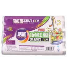 洁能 食品级PE保鲜膜促销装 4卷装(30cm*80m*4卷)7063