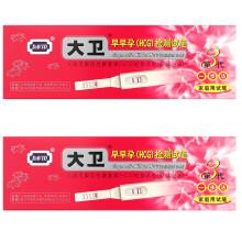 京东超市大卫 验孕棒 早早孕验孕试纸 笔型2盒 测孕
