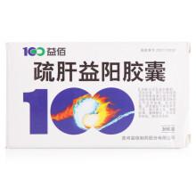益佰 疏肝益阳胶囊 0.25g*36粒(治疗阳痿)
