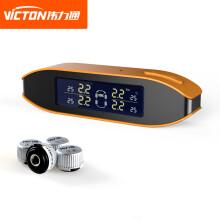 伟力通(Victon)无线TPMS胎压监测T3外置高精度汽车胎压检测器胎压胎温同显 T3外置橙色